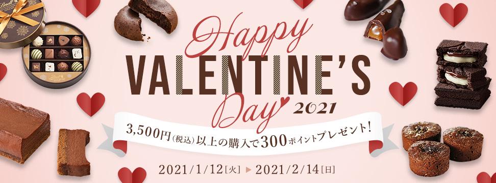 2021 バレンタイン デー 髙島屋のバレンタインデー 2021