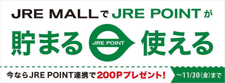 JRE MALLでJRE POINTが貯まる・使える 今ならJRE POINT連携で200Pプレゼント! ~11/30(金)まで