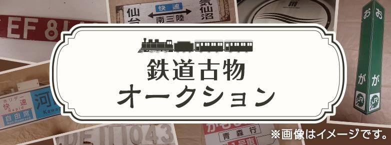 鉄道古物オークション