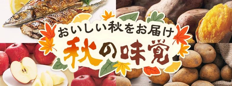 おいしい秋をお届け 秋の味覚