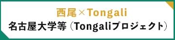 西尾×Tongali名古屋大学等(Tongaliプロジェクト)
