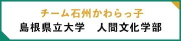 チーム石州かわらっ子 島根県立大学 人間文化学部