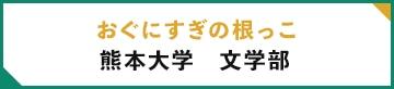 おぐにすぎの根っこ 熊本大学 文学部