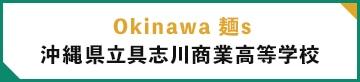 Okinawa 麺s 沖縄県立具志川商業高等学校