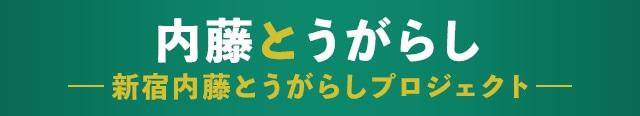 内藤とうがらし 新宿内藤とうがらしプロジェクト