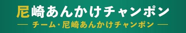尼崎あんかけチャンポン チーム・尼崎あんかけチャンポン