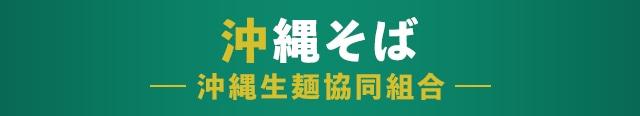 沖縄そば 沖縄生麺協同組合