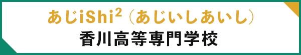あじiShi2 (あじいしあいし)香川高等専門学校