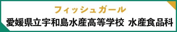 フィッシュガール 愛媛県立宇和島水産高等学校 水産食品科