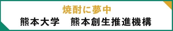 焼酎に夢中 熊本大学 熊本創生推進機構