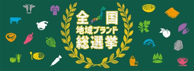 全国地域ブランド総選挙