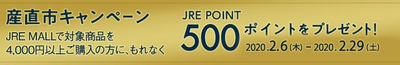 産直市キャンペーン JRE MALLで対象商品を4,000円以上ご購入の方にもれなくJRE POINT500ポイントをプレゼント!2020.2.6(木)—2020.2.29(土)