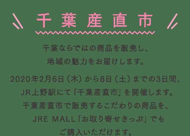 千葉産直市 千葉ならではの商品を販売し、地域の魅力をお届けします。2020年2月6日(木)から8日(土)までの3日間、JR上野駅にて「千葉産直市」を開催します。千葉産直市で販売するこだわりの商品を、JRE MALL「お取り寄せきっぷ」でもご購入いただけます。