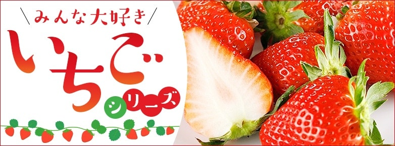 \みんな大好き/いちごシリーズ 1.1FRI〜3.31WED JRE POINT最大3倍
