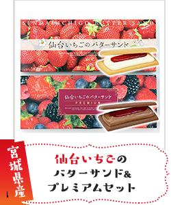 宮城県産 仙台いちごのバターサンド&プレミアムセット