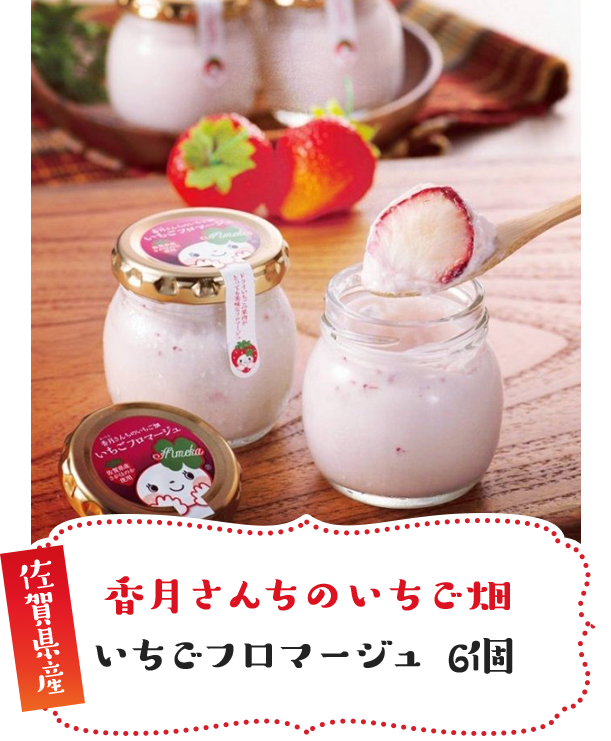 佐賀県産 香月さんちのいちご畑 いちごフロマージュ 6個