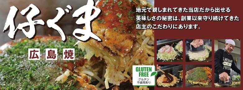 仔ぐま 広島焼 地元で親しまれてきた当店だから出せる美味しさの秘密は、創業以来守り続けてきた店主のこだわりにあります。