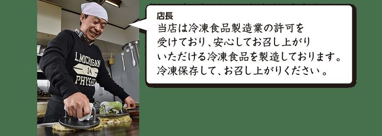 店長 当店は冷凍食品製造の許可を受けており、安心してお召し上がりいただける冷凍食品を製造しております。冷凍保存して、お召し上がりください