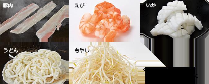 豚肉 えび いか うどん もやし ※グルテンフリーにはえび・いかは含まれていません。