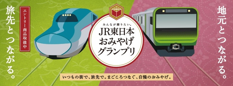 JR東日本おみやげグランプリ