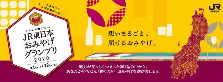 JR東日本おみやげグランプリ2020