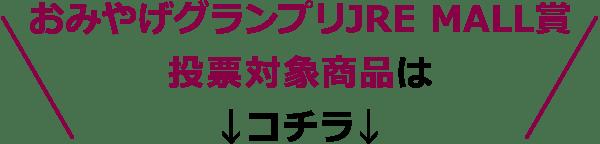 おみやげグランプリJRE MALL賞 投票対象商品はこちら