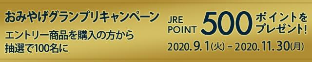 おみやげグランプリキャンペーン エントリー商品を購入の方から抽選で100名に JRE POINT500ポイントをプレゼント! 2020.9.1(火)—2020.11.30(月)