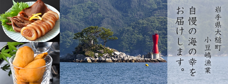 岩手県大槌町 小豆嶋漁業 自慢の海の幸をお届けします。
