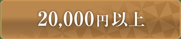 20,000円以上