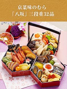 京菜味のむら 「八坂」三段重32品