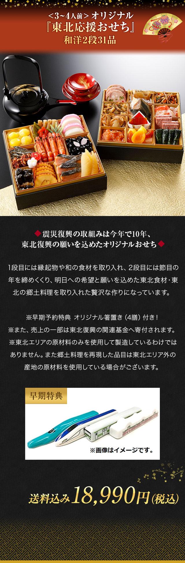 <3〜4人前> オリジナル 『東北応援おせち』 和洋2段31品