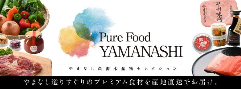 Pure Food YAMANASHI
