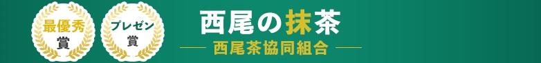 最優秀賞 プレゼン賞 西尾の抹茶 西尾茶協同組合