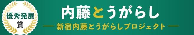 優秀発展賞 内藤とうがらし 新宿内藤とうがらしプロジェクト