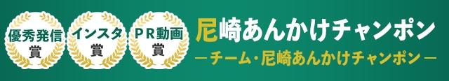 優秀発信賞 インスタ賞 PR動画賞 尼崎あんかけチャンポン チーム・尼崎あんかけチャンポン