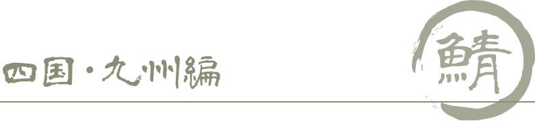 四国・九州編