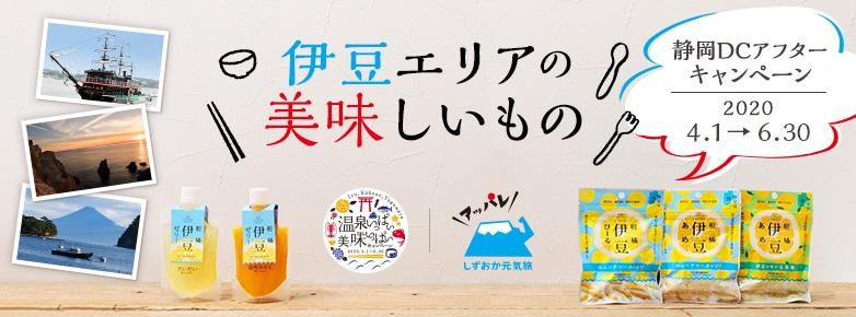 伊豆エリアの美味しいもの 静岡DCアフターキャンペーン 2020年4月1日から6月30日