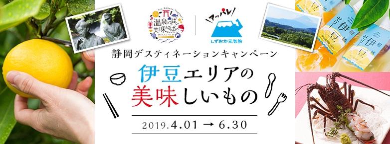 静岡デスティネーションキャンペーン〜伊豆エリアの美味しいもの〜