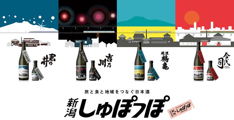 新潟しゅぽっぽ 旅と地域をつなぐ日本酒