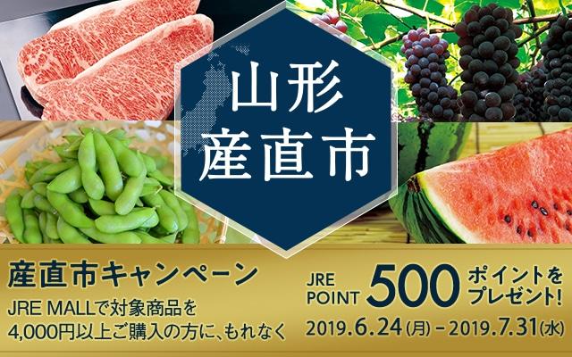 山形産直市 産直市キャンペーン JRE MALLで対象商品を4,000円以上ご購入の方に、もれなくJRE POINT500ポイントをプレゼント! 2019.6.24(月)〜2019.7.31(水)
