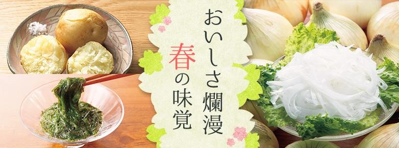 おいしさ爛漫 春の味覚(お取り寄せきっぷ)