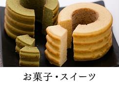 お菓子・スイーツ