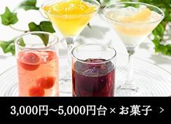 3,000円〜5,000円台 × お菓子