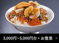 3,000円〜5,000円台 × お惣菜