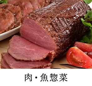 肉・魚惣菜
