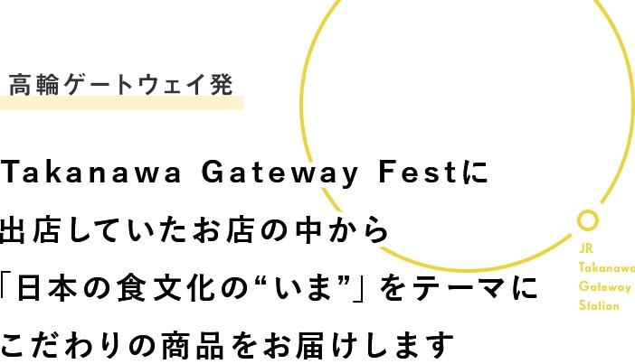 """高輪ゲートウェイ発Takanawa Gateway Festに出店していたお店の中から「日本の食文化の""""いま""""」をテーマにこだわりの商品をお届けします"""