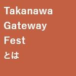 Takanawa Gateway Festとは
