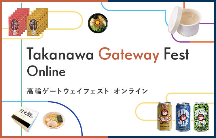 Takanawa Gateway Fest Online 高輪ゲートウェイフェスト オンライン