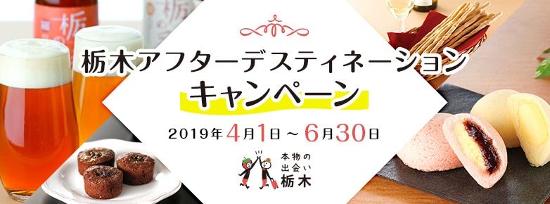 栃木アフターデスティネーションキャンペーン 2019年4月1日〜6月30日