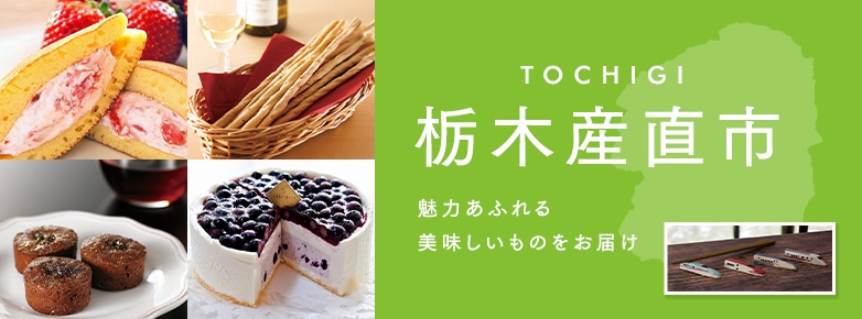 栃木産直市 魅力あふれる美味しいものをお届け